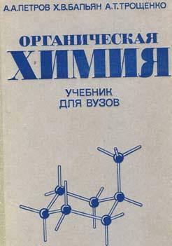 Есть у кого-нибудь задачи и упражнения по органической химии альбицкая в