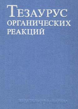 Справочник вакуумная техника демихов