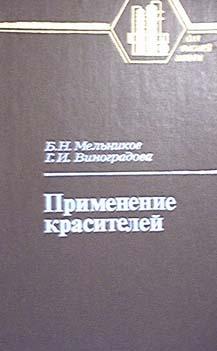 мельников б.н морыганов п.в применение красителей/1971