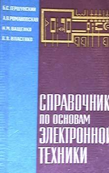 Справочник инженера-экономиста судостроительного предприятия