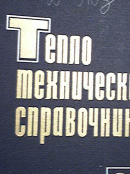 теплотехнический справочник юренев лебедев