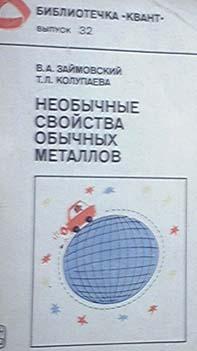 ЗАМОЙСКИЙ НЕОБЫЧНЫЕ СВОЙСТВА ОБЫЧНЫХ МЕТАЛЛОВ 1984 ТОРРЕНТ СКАЧАТЬ БЕСПЛАТНО
