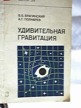 БРАГИНСКИЙ УДИВИТЕЛЬНАЯ ГРАВИТАЦИЯ 1985 ТОРРЕНТ СКАЧАТЬ БЕСПЛАТНО