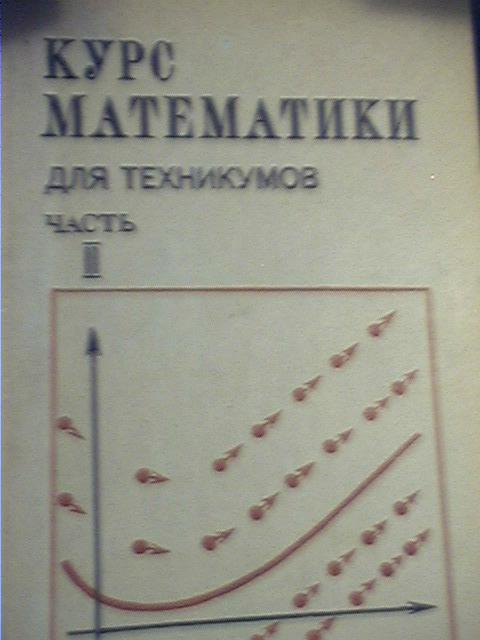 Математика Для Техникумов Валуцэ Дилигул Решебник Онлайн